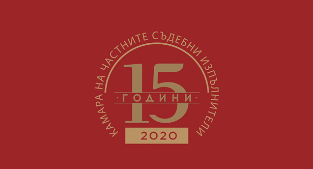 The Bulgarian Chamber of Private Enforcement Agents celebrated its 15th anniversary